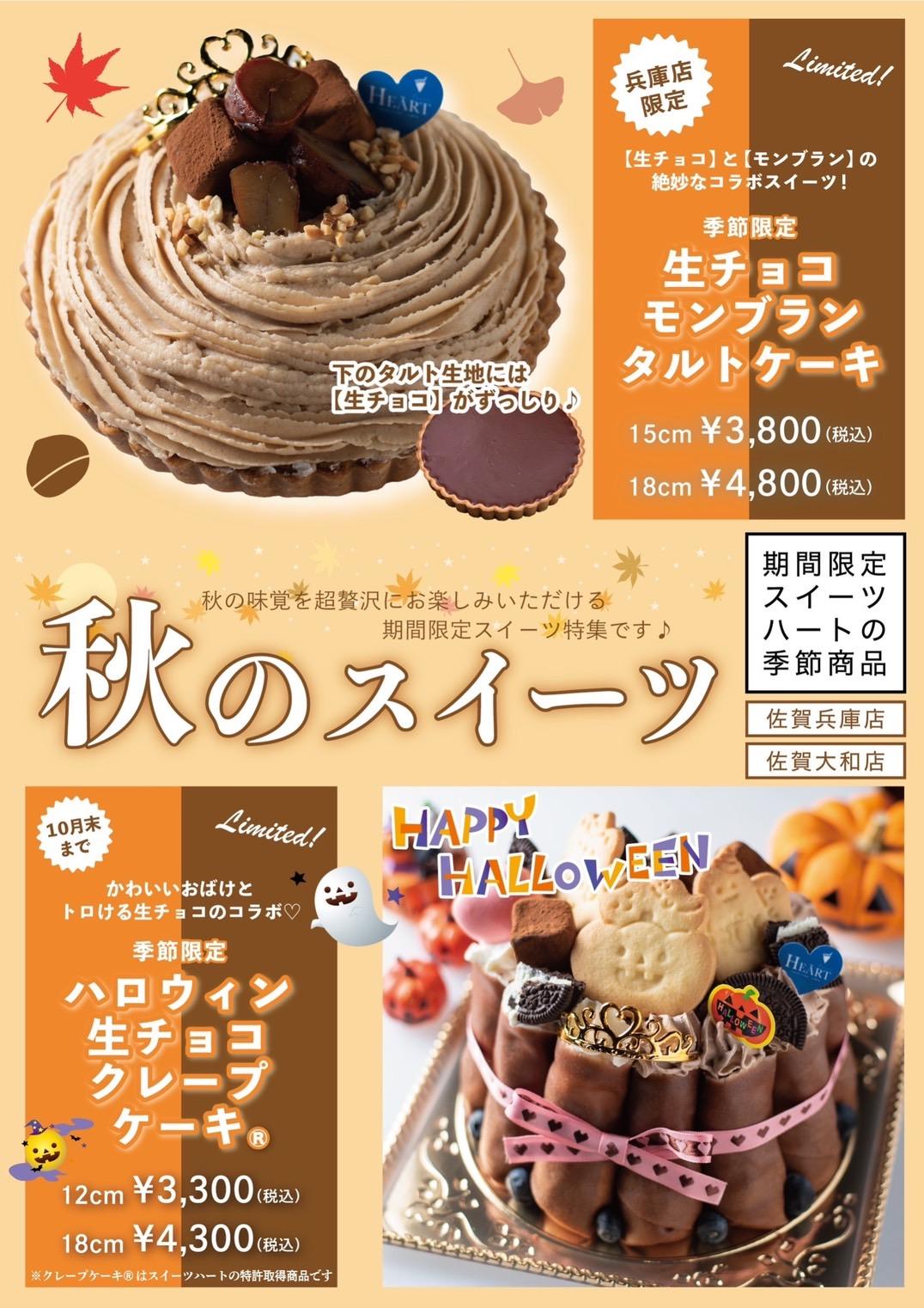 10月ケーキ&タルト