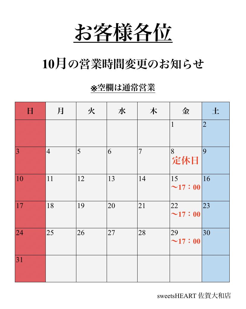 10月営業時間カレンダー(大和)