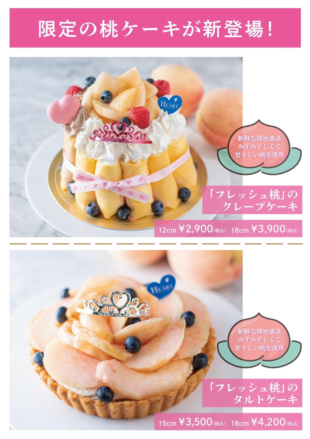 桃タルト&クレープケーキ