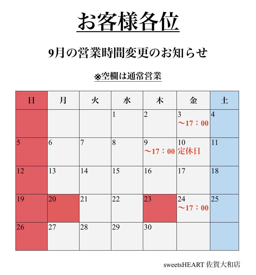 9月営業時間カレンダー(大和)